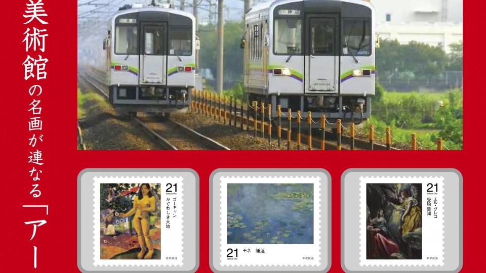 Art museum, train line team up to crowdfund artistic train wrap