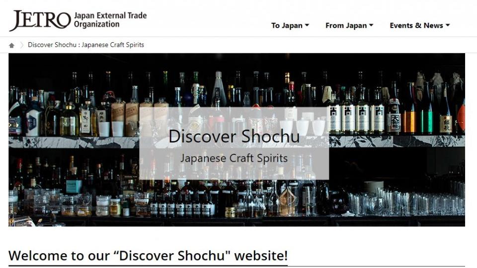 JETRO launches website to promote Japanese liquor shochu worldwide