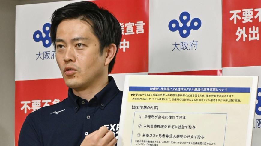 Japan conducts country's first antibody cocktail treatment at Osaka home
